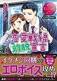 恋愛戦線離脱宣言 (エタニティ文庫)