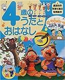 4歳のうたとおはなし (えほん百科シリーズ)