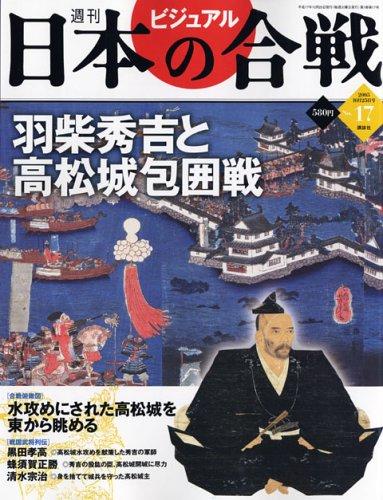 週刊ビジュアル日本の合戦 No.17 羽柴秀吉と高松城包囲戦