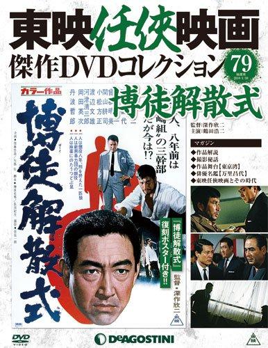 東映任侠映画DVDコレクション 79号 (博徒解散式) [分冊百科] (DVD付) (東映任侠映画傑作DVDコレクション)