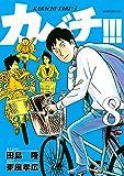 カバチ!!! -カバチタレ!3-(8) (モーニングコミックス)