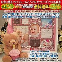 トーキング ベア(ピンク)と高級フォトフレーム(パラダイス・ピンク)のセット、出産祝い、出産記念、誕生日プレゼント、誕生日ギフト、送料無料(沖縄と離島を除く)