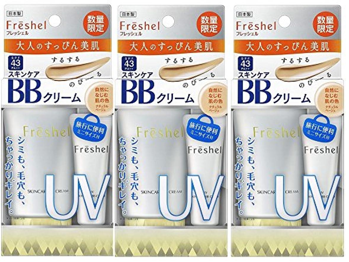 ヒューズ抹消見えない【3個セット】フレッシェル スキンケアBBクリーム UV ナチュラルベージュ+ミニ付 限定セット×3