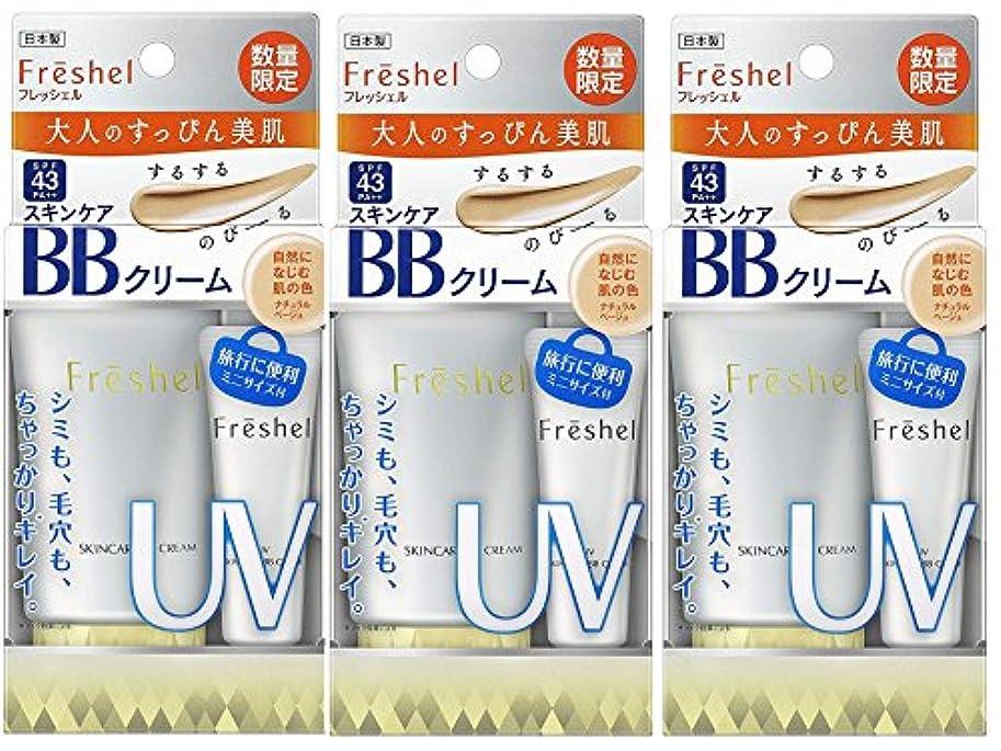 【3個セット】フレッシェル スキンケアBBクリーム UV ナチュラルベージュ+ミニ付 限定セット×3
