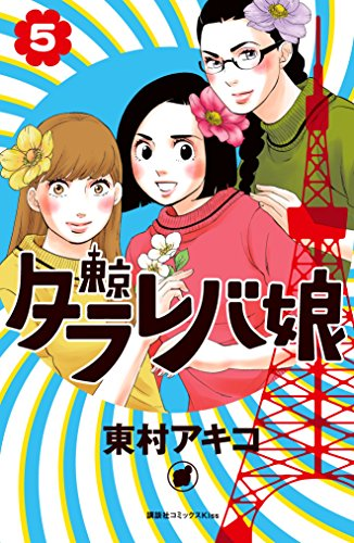 Amazon.co.jp: 東京タラレバ娘(5) (Kissコミックス) 電子書籍: 東村アキコ: Kindleストア