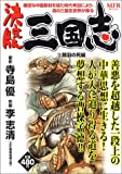 決定版三国志 12(関羽の死編) (MFコミックス)