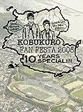 KOBUKURO FAN FESTA 2008~10 YEARS SPECIAL!!!! [DVD] 画像