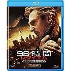 96時間/レクイエム(非情無情ロング・バージョン) [Blu-ray]