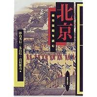 北京―都市空間を読む