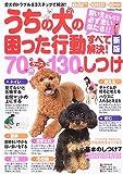 うちの犬(コ)の困った行動すべて解決!―70+近似例45のケースに130のしつけ (Gakken mook)