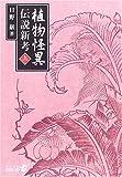 植物怪異伝説新考〈上〉 (中公文庫BIBLIO)