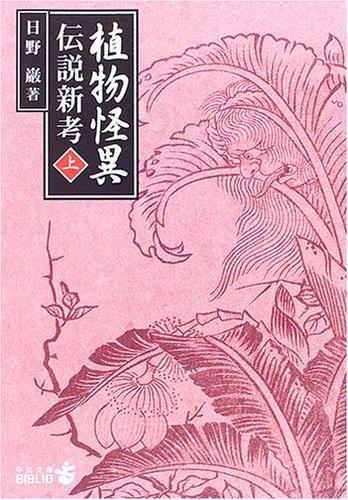 植物怪異伝説新考〈上〉 (中公文庫BIBLIO)の詳細を見る