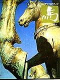 エンサイクロペディア馬 (1976年)