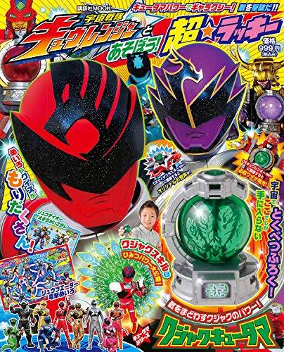 amazon.co.jp 宇宙戦隊キュウレンジャーとあそぼう!超☆ラッキー: 講談社ムック