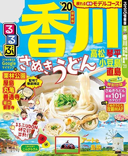 るるぶ香川 高松 琴平 小豆島 直島 '20 (るるぶ情報版(国内))