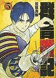 群青戦記 グンジョーセンキ 5 (ヤングジャンプコミックス)