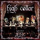 high collar(初回限定洋食盤)(DVD付)()