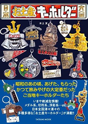 日本お土産キーホルダー大全 (タツミムック)