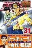 ゴッドハンド輝(31) (講談社コミックス)