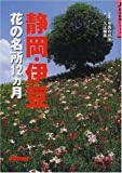 静岡・伊豆花の名所12カ月 (ジェイ・ガイド―花の名所シリーズ)
