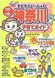 子どもといっしょに神奈川子育てガイド ('05~'06) 画像