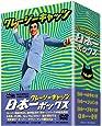 クレージーキャッツ 日本一ボックス [DVD]
