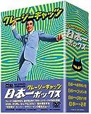 クレージーキャッツ 日本一ボックス[DVD]