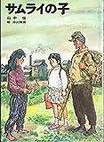 サムライの子 児童文学創作シリーズ