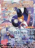 かつくら〈vol.6(2013春)〉