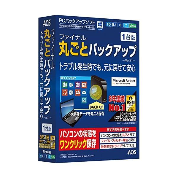 ファイナル丸ごとバックアップ 1台版の商品画像