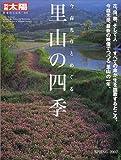 今森光彦とめぐる里山の四季 (別冊太陽―日本のこころ)