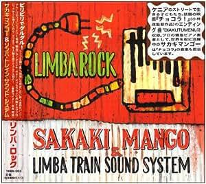 リンバ・ロック(紙ジャケット仕様)