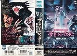 エルム街の悪夢4 ザ・ドリーム [VHS]