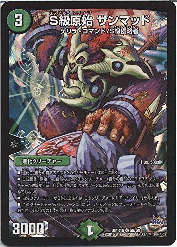 デュエルマスターズ S級原始 サンマッド(スーパーレア)/第3章 禁断のドキンダムX(DMR19)/ シングルカード