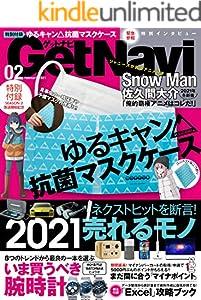 GetNavi 2021年2月号 [雑誌]