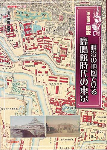 図説明治の地図で見る鹿鳴館時代の東京―決定版 (歴史群像シリーズ)
