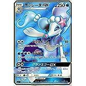 ポケモンカードゲーム サン&ムーン アシレーヌGX(SR) / 強化拡張パック サン&ムーン(PMSM1+)/シングルカード