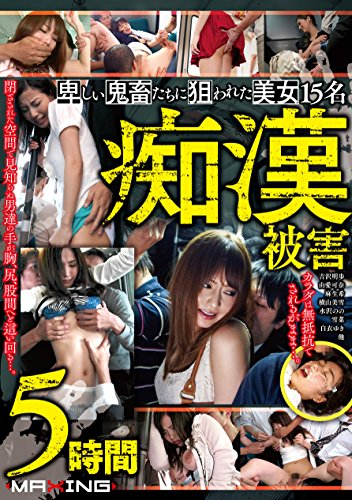 卑しい鬼畜たちに狙われた美女15名 痴漢被害5時間 [DVD]