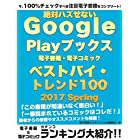 今、100%チェックすべき注目電子書籍をコンプリート! 絶対ハズせないGoogle Play ブックス電子書籍・電子コミック ベストバイ・トレンド100 2017 Spring