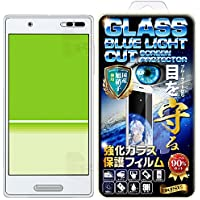 【RISE】【ブルーライトカットガラス】au Qua phone QX KYV42 / UQ mobile DIGNO V 強化ガラス保護フィルム 国産旭ガラス採用 ブルーライト90%カット 極薄0.33mガラス 表面硬度9H 2.5Dラウンドエッジ 指紋軽減 防汚コーティング ブルーライトカットガラス