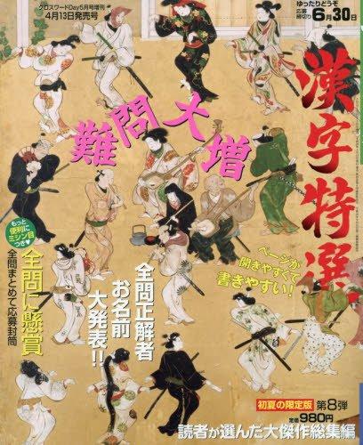 漢字特選 2018年 05 月号 [雑誌]: クロスワードDay(デイ) 増刊