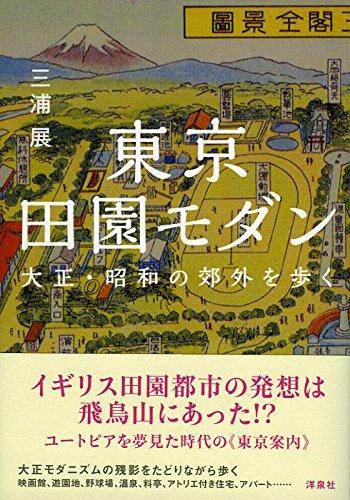 東京田園モダン