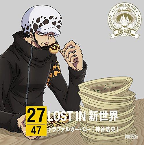 ワンピース ニッポン縦断! 47クルーズCD at 大阪(仮) (デジタルミュージックキャンペーン対象商品: 200円クーポン)