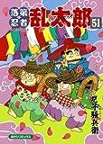 落第忍者乱太郎 51 (あさひコミックス)