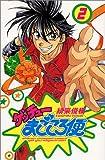 ゲッチューまごころ便 2 (少年チャンピオン・コミックス)
