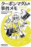 """クーポンマダムの事件メモ (ハヤカワ・ミステリ文庫""""my perfume"""")"""