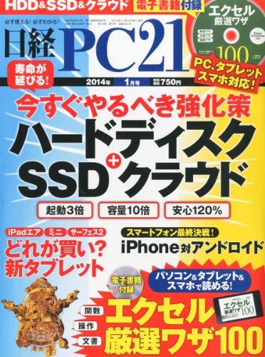 日経 PC 21 (ピーシーニジュウイチ) 2014年 01月号の詳細を見る