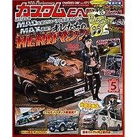 カスタムCAR(カスタムカー)2018年5月号 Vol.475【雑誌】