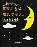 寝る前5分暗記ブック 高校日本史