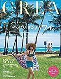 CREA 2018年7月号[雑誌]